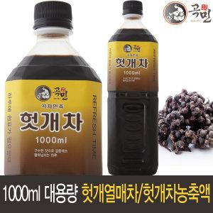 1000ml 곡차민족 헛개열매차/헛개차/숙취해소 농축액