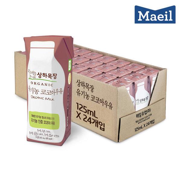상하목장 유기농 코코아우유 125ML 24팩