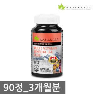 멀티비타민 미네랄 24플러스 90정_3개월분 종합비타민