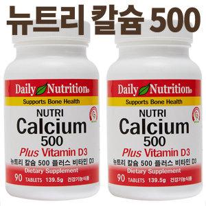 뉴트리 칼슘 500/ 마그네슘 비타민D 칼슘제 영양제