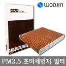 우진 에어컨필터 인피니티 EX35 EX37 CU23003/YCJ08