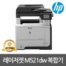 레이저복합기 M521dw /흑백+양면인쇄+팩스+무선/DIT