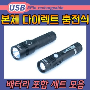 USB 5핀 본체 다이렉트 충전식 LED후레쉬 랜턴 세트
