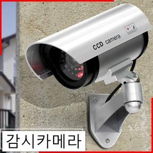 IR감시카메라/범죄·사건예방/모형카메라/가짜CCTV