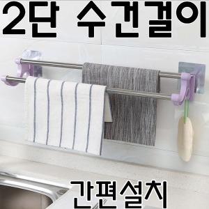 다용도 2단욕실 수건걸이 수건선반