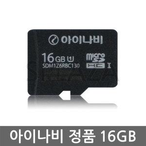 정품 아이나비 메모리카드 UHS-I 16GB/블랙박스/네비