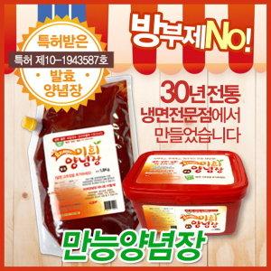 만능양념장 냉면양념장 쫄면양념장 비빔국수양념장