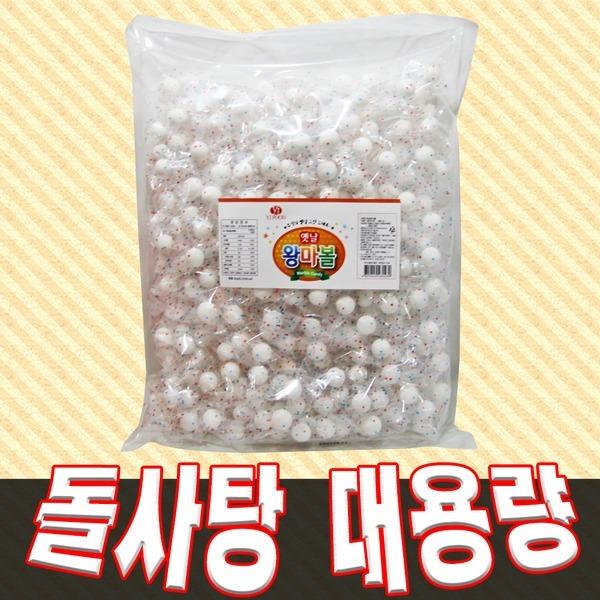마블대용량2kg 십리사탕 돌사탕 사탕 캔디 금연 간식