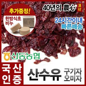 2019년 햇 산수유300g/건조(씨제거)/국산(산동농협)