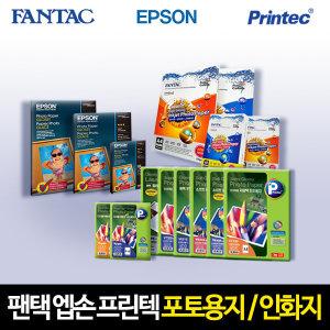 엡손 팬택 포토인화지 사진용지 잉크젯용 A4 4x6 5x7