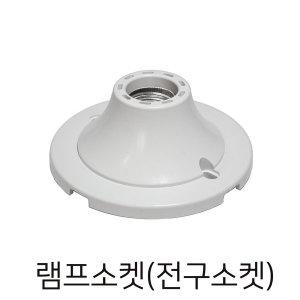 전구소켓/리셉터클/백색/램프소켓/램프소켓(직부형)