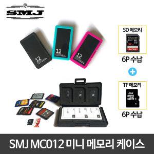 정품 SMJ MC012 메모리 카드 보관 케이스/SD microSD