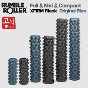 RumbleRoller 럼블롤러 공식수입정품 폼롤러 모음전