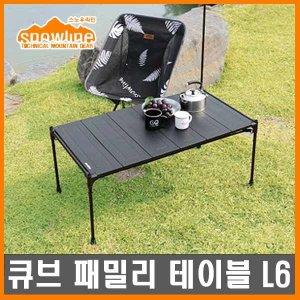 스노우라인- 큐브패밀리테이블L6 블랙 /캠핑테이블