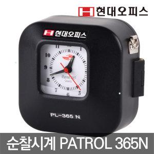 순찰시계 PATROL 365N 아파트 경비 순찰체크기