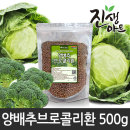 국산 100% 양배추브로콜리환 500g