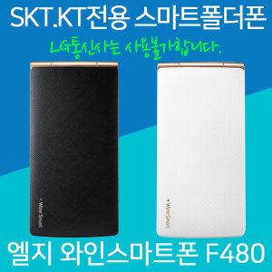 스마트폴더폰 와인스마트 효도폰 알뜰폰 열공폰 F480