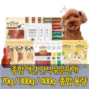 한입뚝딱 강아지 간식 대용량 300gx3개 통간식 애견