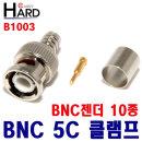 CCTV 케이블 BNC 젠더 모음 / BNC 5C 클램프 B1003