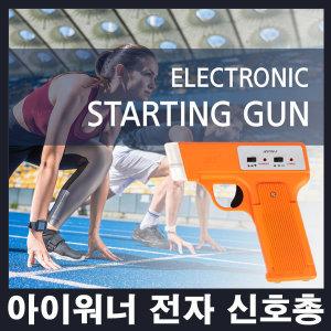아이워너 전자 신호총 - 스타트건 스타트총 경기용품