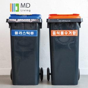 120L(B)음식물분리수거함/분리수거함/음식물쓰레기통