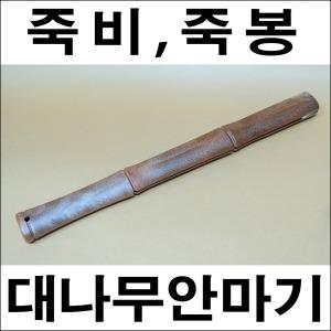 B426/죽비/죽봉/대나무봉/대나무안마기/효도선물