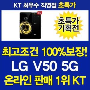 KT공식/최우수점1위/LG V50/LM-V500/당일발송/최저가