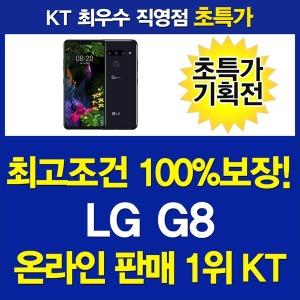 KT온라인1위/LG G8 THINQ/즉시발송/혜택100%