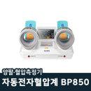전자전동 양팔 맥박 혈압측정기 셀바스 아큐닉 BP850