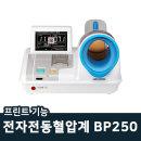 전자전동 혈압계 혈압측정기 셀바스 아큐닉 BP250