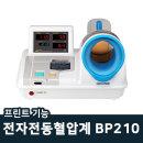 전자전동 혈압계 셀바스 아큐닉 BP210 (프린트 기능)