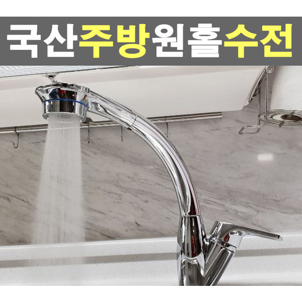 CR3070 대정 빌트인 주방씽크대 입수전/수도꼭지/KS