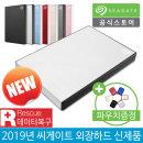 New Backup Plus Slim +Rescue 1TB 외장하드 실버
