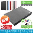 New Backup Plus Slim SpaceGrey+Rescue 1TB 외장하드