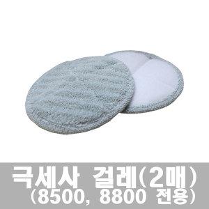 파워스윙청소기 전용 극세사 걸레 (8500 8800용)