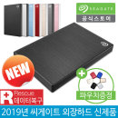 New Backup Plus Slim +Rescue 2TB 외장하드 블랙