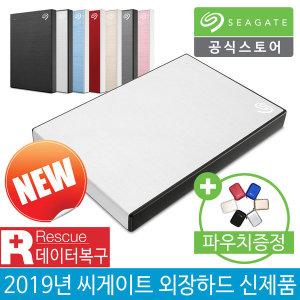New Backup Plus Slim +Rescue 2TB 외장하드 실버