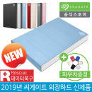 New Backup Plus Slim +Rescue 2TB 외장하드 블루