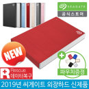 New Backup Plus Slim +Rescue 2TB 외장하드 레드