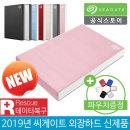 New Backup Plus Slim RoseGold +Rescue 2TB 외장하드