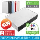 New Backup Plus Portable +Rescue 4TB 외장하드 실버