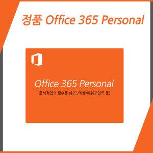 정품 Office 365 교체장착(개별구매불가상품)