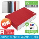 New Backup Plus Portable +Rescue 4TB 외장하드 레드