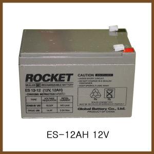 로케트 밧데리/DC12V 12AH/ES-12AH/축전지/배터리/