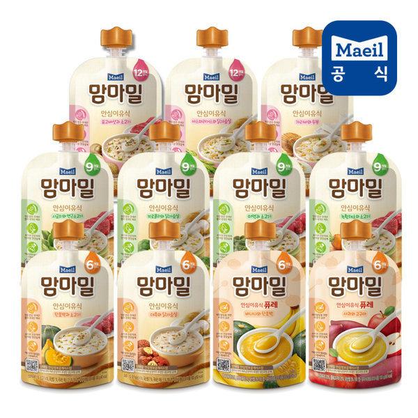 맘마밀 안심이유식 10종 10팩