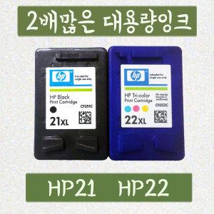 2배 대용량 HP21 22 21XL 22XL HP4355 PSC1402 C9351A