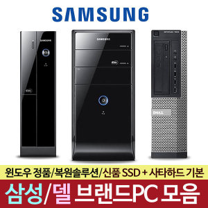 브랜드렌탈A급PC 삼성컴퓨터 윈도우7 복원솔루션