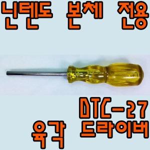 닌텐도 본체 전용 육각 드라이버 DTC-27 / 별나사 NGC