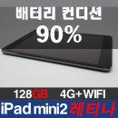 아이패드 미니 2 iPad MINI 2 셀룰러/128GB/A급/레티나