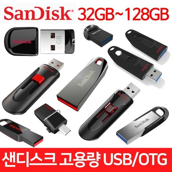 정품 고용량 USB메모리 32GB 64GB 128GB 유에스비 OTG